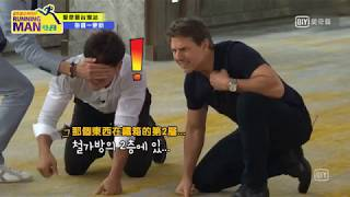 Download 《Running Man》 阿湯哥PK金鍾國 驚人眼力讓全場佩服 Video