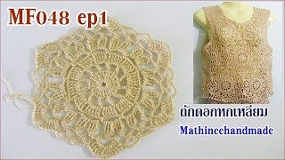 Download MF048 ep1 Crochetเสื้อแขนกุดดอกหกเหลี่ยม byพี่เม Mathineehandmade Video