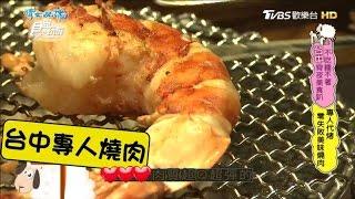 Download 【食尚玩家】川原痴燒肉 專人代烤!台中零失敗美味燒肉 Video
