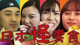 Download 惊奇日本:日本的怪零食【中国人が苦手な食べ物】~ビックリ日本~ Video