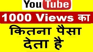 Download how much you tube pays for per 1000 view in India in hindi Video