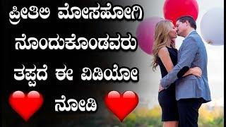 Download R.SHIVAYYA MOTIVATION SPEECH VIDEO FOR LOVE FAILURE, Heart touching video Video