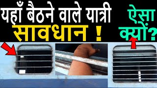 Download WHY THERE ARE MORE RODS / BARS IN LAST WINDOW SEAT IN SLEEPER AND GENERAL COACHES? Video