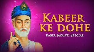Download Kabir Ke Dohe | Kabir Amritwani | Sant Kabirdas Jayanti Special Video