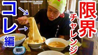 Download 【大食い】特注麺で限界チャレンジやったら思わぬ記録がでた‼️【MAX鈴木】【マックス鈴木】【Max Suzuki】【限界】 Video