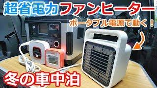 Download 【冬の車中泊に】ポータブル電源で動く超省電力のファンヒーターを自腹レビュー Video
