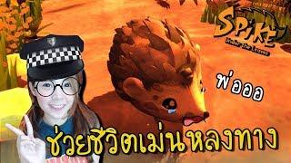 Download เกมจำลองชีวิตเม่นกับภารกิจหลงป่า !!! | Spike Under The Leaves [zbing z.] Video