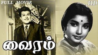 Download Vairam Full Movie HD   Jaishankar   Jayalalitha   M.R.R.Vasu   S.A.Ashokan   Thengai Srinivasan Video