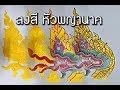 Download สอนวาดลายไทยง่ายๆ | ลงสี ►ลายพญานาค◄ How to painting pattern, the serpent By Purd Artist ♫ Video
