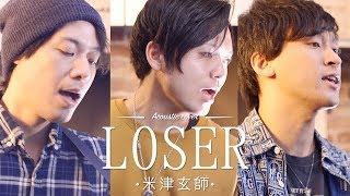 Download 【フル歌詞】″LOSER″ 米津玄師 / covered by 財部亮治, 瀧澤克成, としみつ from 東海オンエア Video