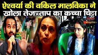 Download ऐश्वर्या राय का केस पर देश की सबसे बड़ी वकील मालविका राजकोटिया ने खोला कोर्ट में राज Video