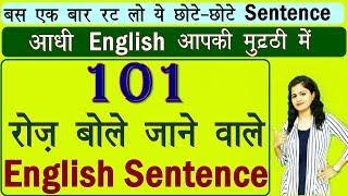 Download 101 रोज़ बोले जाने वाले English Sentences | Daily use English Sentence| Best Video for Spoken English Video