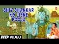Download Shiv Shankar Ko Jisne Pooja Full..Shiv Bhajan By Gulshan Kumar with English Subtitles I Char Dham .. Video