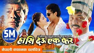 Download New Nepali Movie 2016 Full Movie - ″HASI DEU EK PHERA″ || Hari Bansha, Madan Krishana Video