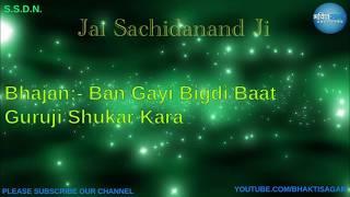 New Ssdn Bhajan Aaja Darsh Dikha De Harawaley Main Anandpur Aai