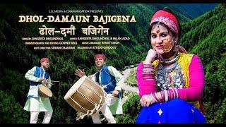 Download Dhol Damau Baji Gena   Sangeeta Dhoundiyal   Latest Uttarakhandi Best Song 2018   New Garhwali Song Video