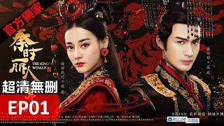 Download 【秦時麗人明月心】The King's Woman 01 Eng Sub(超清無刪減版正片) 迪麗熱巴/張彬彬 Video
