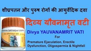 Download दिव्य यौवनामृत वटी शीघ्रपतन और पुरुष रोगों की आयुर्वेदिक दवा | Divya Yauvanamrit Vati for PE & ED Video