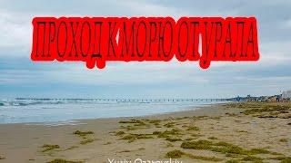 Download Проход к морю на пионерском проспекте от Урала и Ривьера Video