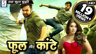 Download Phool Aur Kaante - Full Length Action Hindi Movie Video