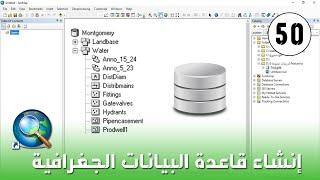 Download ArcMap 27 - إنشاء قاعدة البيانات الجغرافية على الارك ماب Video