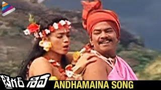 Download Tiger Shiva Movie Songs - Andhamaina Song - Disco Shanti, Ilayaraja Video
