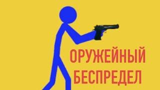 Download ″Рисуем мультфильмы 2″ Оружейный беспредел Video