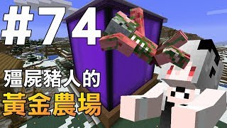 Download 【Minecraft】紅月的生存日記 #74 殭屍豬人的黃金農場 Video