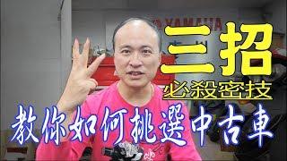 Download 【光之劍】三招密技教你如何選擇中古車 | 二輪DIY小教室 Video