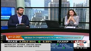 Download @ 12:00 - 18/6/2018 | Ηρώ Ράντου | SBC TV Video