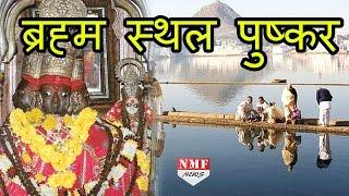 Download कीजिए दर्शन Rajasthan के देवालय Pushkar के Video