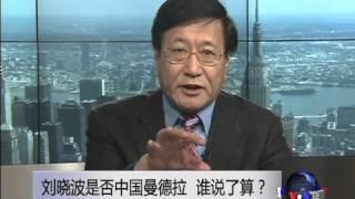Download 焦点对话:刘晓波是否中国曼德拉,谁说了算? Video