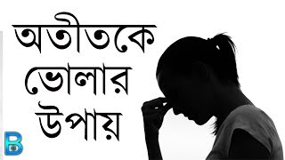 Download How To Forget Past Life | Get Over Past Memories | Bengali Motivational Video by Broken Glass Video
