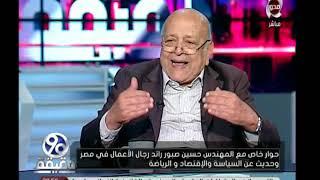 Download 90 دقيقة | ″ حسين صبور ″ يكشف سر ضعف الصادرات المصرية Video