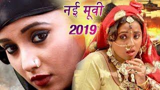 Download रानी चटर्जी का सबसे बड़ा एक्शन देशभक्ति पारिवारिक मूवी FULL HD 2019 || New Bhojpuri Action movie 2019 Video