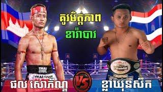 Download Phal Sophorn vs Klakhunseok(thai), Khmer Boxing Bayon 08 Oct 2017, Kun Khmer vs Muay Thai Video