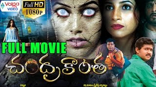 Download Chandrakantha Telugu Full Movie | Telugu 2016 Movies | Venky, Anu Upadhya, Gopi, Santhi Priya Video