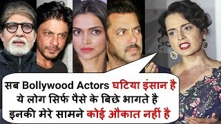 Download Kangana Ranaut INSULTS All Bollywood Actors For NOT Supporting Manikarnika Movie Video