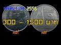 Download เหรียญ 1 บาท 2556 ราคา 300 บาท ถึง 1500 บาท ราคาตามสภาพความสวยงาม Video