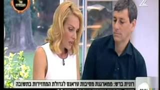 Download הרבנית רונית ברש בתוכנית בוקר גלית גוטמן ויואב לימור Video