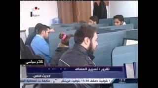 Download الجامعة الافتراضية السورية Video