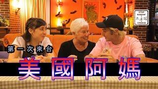 Download 美國阿媽挑戰台灣夜市小吃(初體驗): American Grandma Taiwanese Food Challenge Video