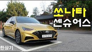 Download 현대 신형 쏘나타 센슈어스 1.6 터보 인스퍼레이션 시승기(2020 Hyundai Sonata 1.6 Turbo Test Drive) - 2019.10.22 Video