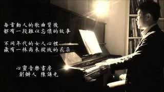 Download 女人花~心靈音樂書房 Samuel Chen 陳謙光 / 華語老歌鋼琴演奏輕音樂 Video