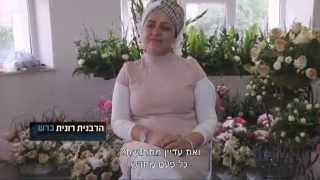Download הרבנית רונית ברש מארחת את מאיה בוסקילה Video
