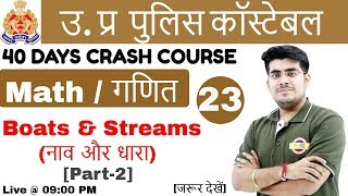 Download Class 23 | UP POLICE CONSTABLE|49568 पद | वर्दी मेरा जुनूनIMaths By Mayank sir| Boat & Stream Part-2 Video