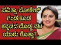 Download Pavitra Lokesh Husband also Kannada Star Actor Video