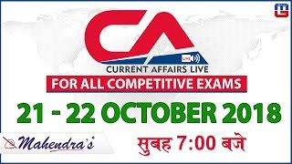 Download 21-22 October | Current Affairs 2018 Live at 7:00 am | UPSC, Railway, Bank,SSC,CLAT, State Exams Video