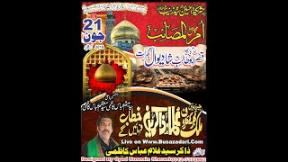 Download Live Majlis Aza 21 june 2019 Shadiwal Gujrat Video