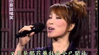 Download 【小哥說唱笑】 02葉愛菱+羅時豐+費玉清(四個願望、孤女的願望、水車姑娘) Video